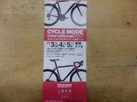 サイクルモード!!