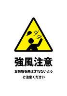 風がぁ・・・強い!!